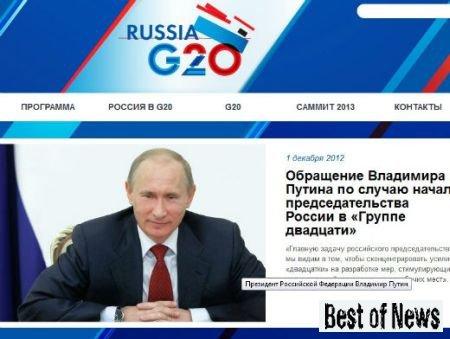 Сайт председательства России в G20
