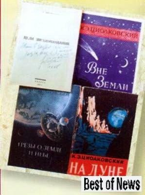 Книги К. Э. Циолковского