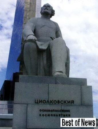 Памятник К. Э. Циолковскому в Москве