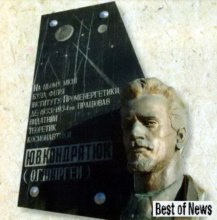 Барельеф Ю. В. Кондратюка в Харькове