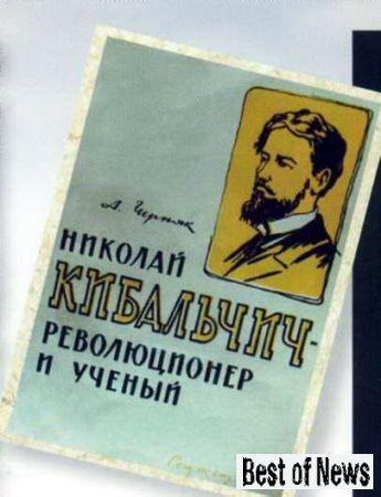 Обложка книги о жизни Н. И. Кибальчича