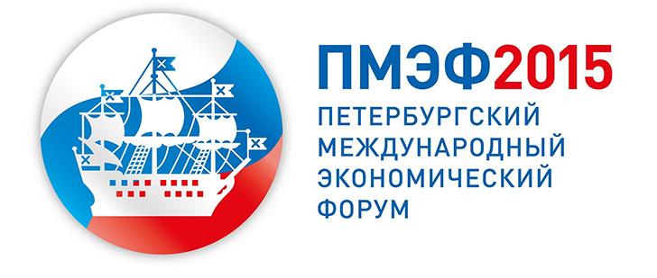 Санкт-Петербург (ПМЭФ) 2015