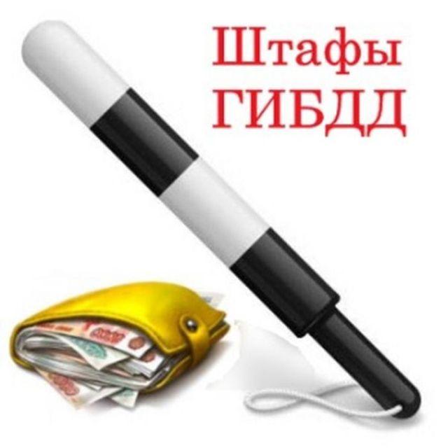 Штрафы в России