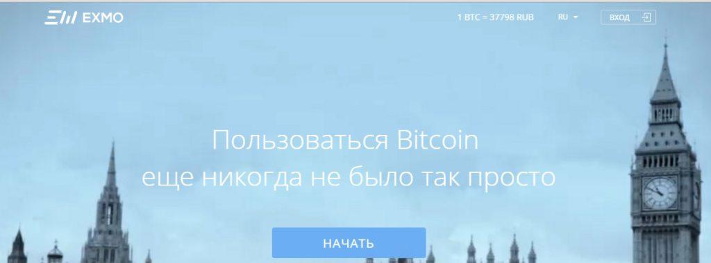 Современная биржа криптовалют EXMO