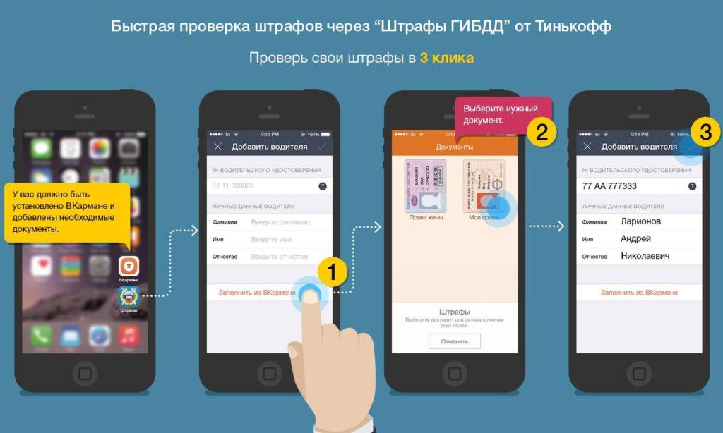 Как проверить и оплатить штраф через Тинькофф