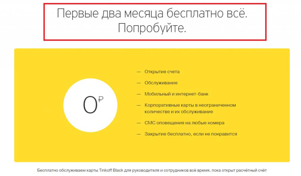 Как открыть расчетный счет Тинькофф банка