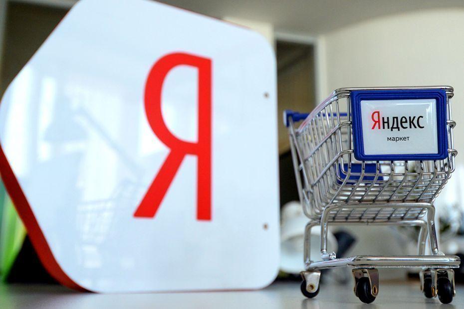 Яндекс сравнение цен в магазинах