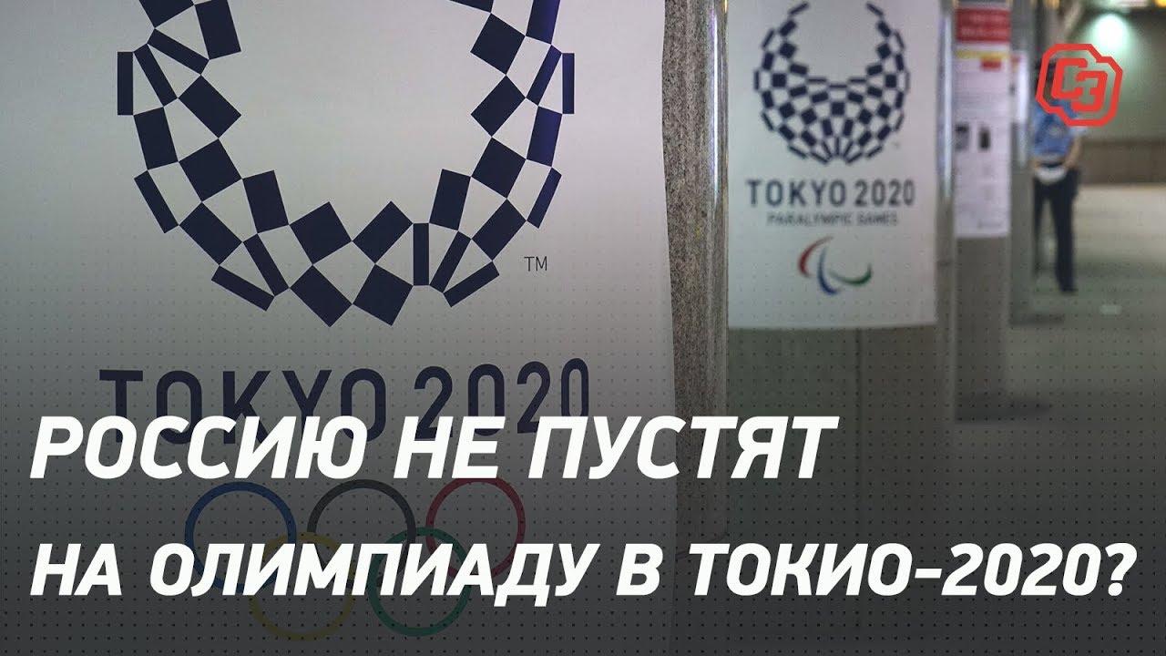 Российские спортсмены не будут участвовать в Олимпиаде 2020