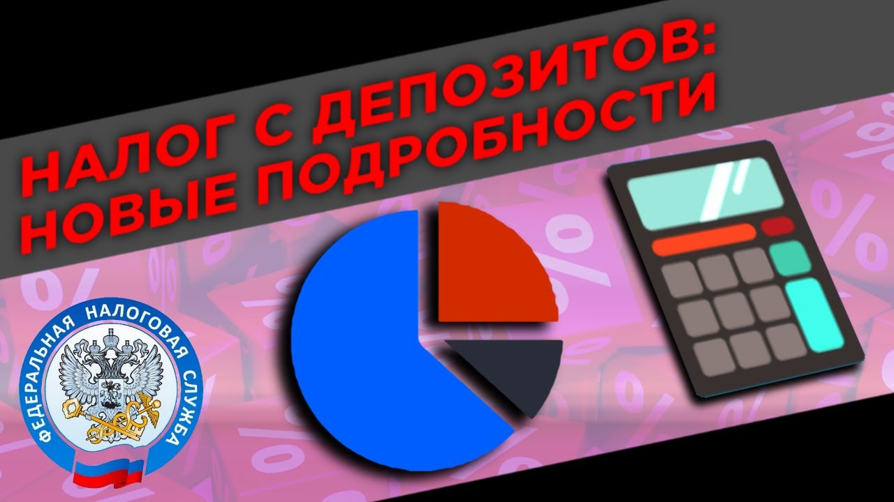 Кого коснется новый налог на проценты по депозитам