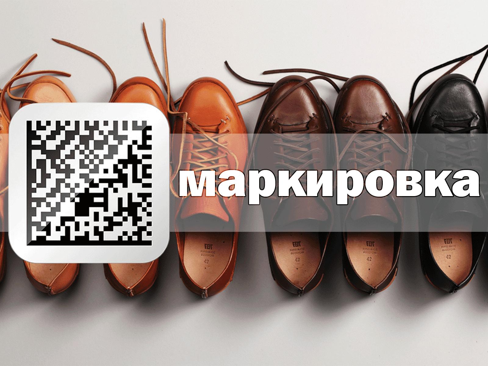 Как без проблем получить коды маркировки обуви