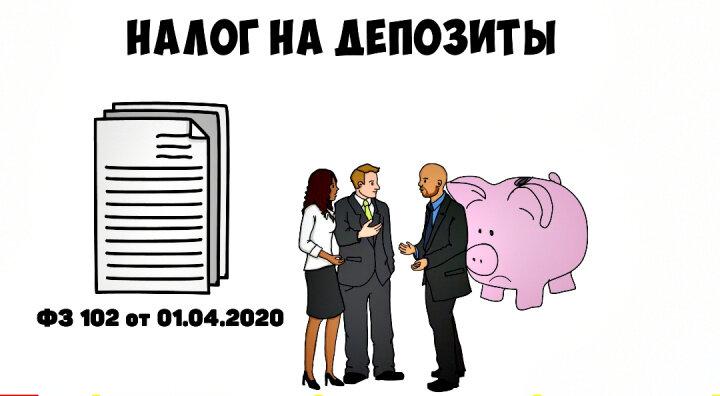 Как платить налог со вклада по новому закону в 2021 году